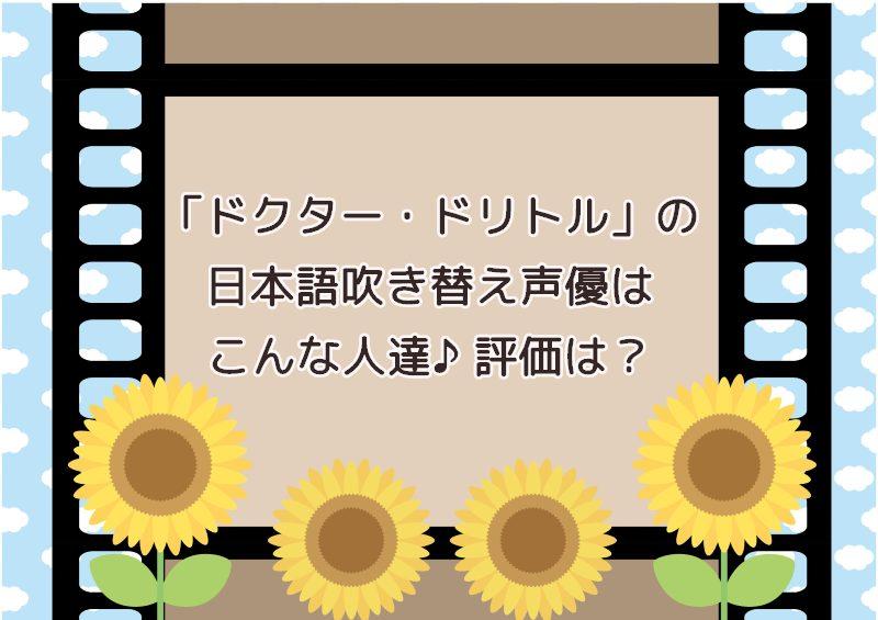 ドクター・ドリトル(日本語吹き替え)