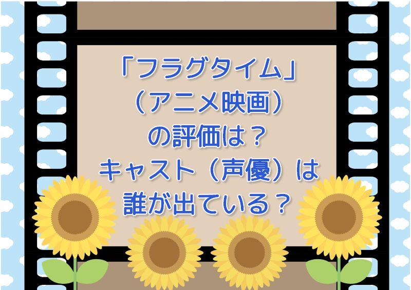 フラグタイム(アニメ映画)