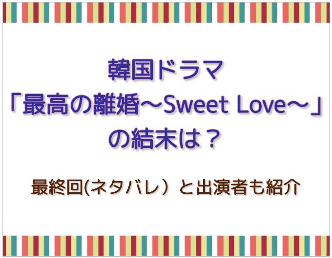 最高の離婚~Sweet Love~