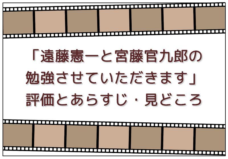 「遠藤憲一と宮藤官九郎の勉強させていただきます」の評価とあらすじ・見どころ