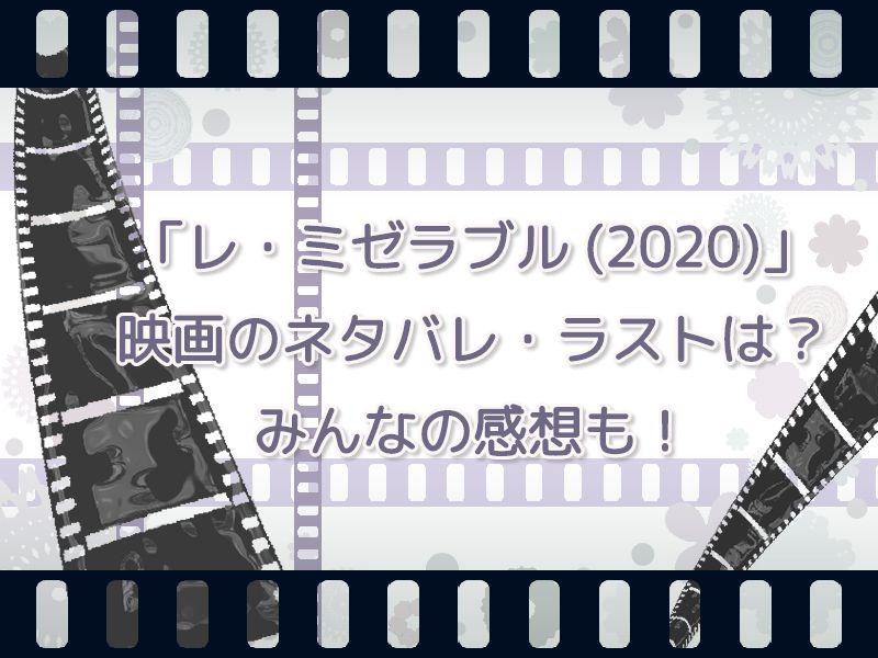 「レ・ミゼラブル (2020)」 映画のネタバレ・ラストは?  みんなの感想も!
