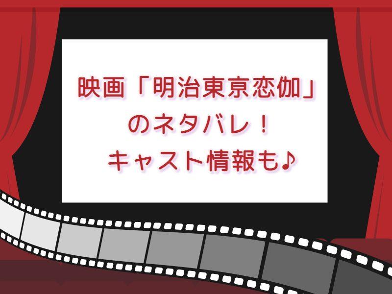 映画 明治東亰恋伽