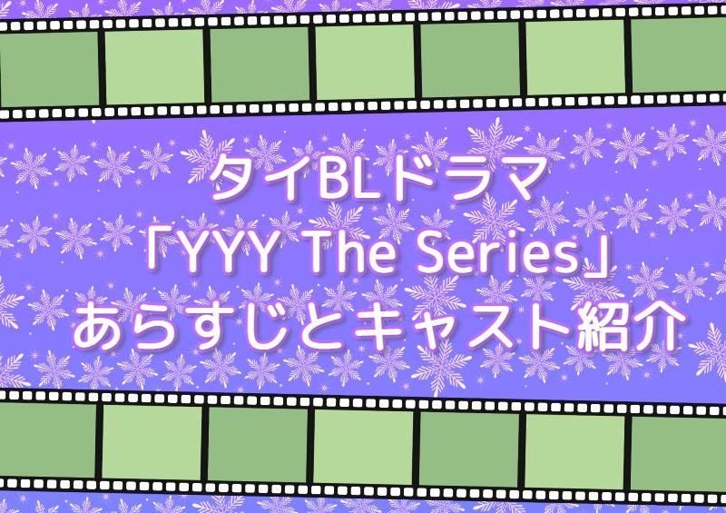 YYY The Series