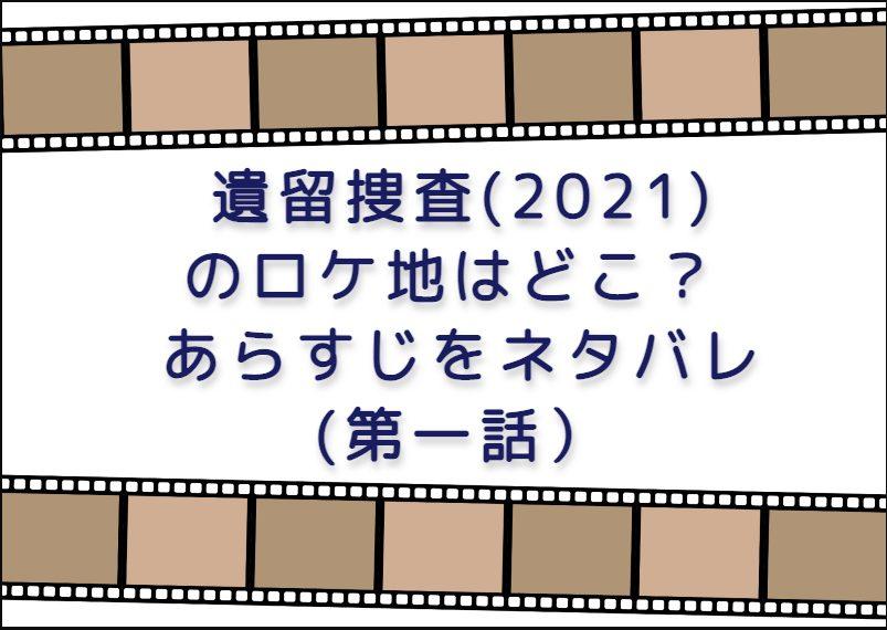 遺留捜査(2021)