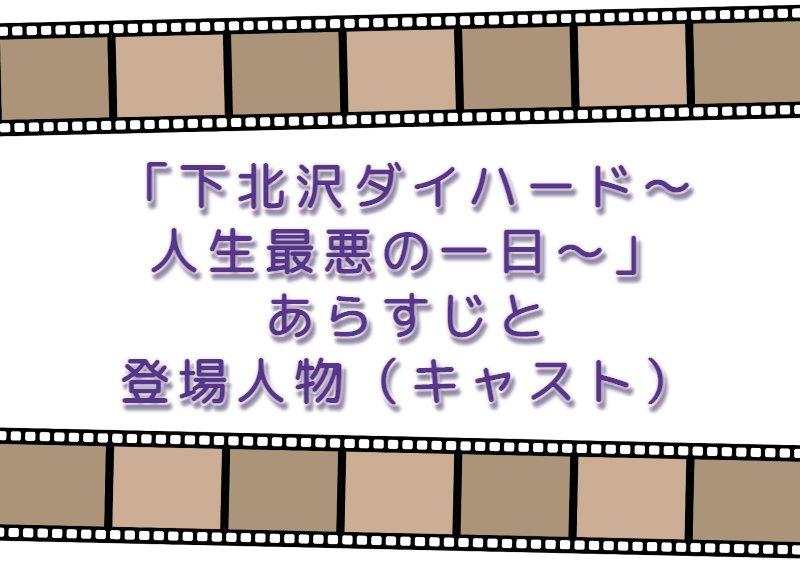 下北沢ダイハード~人生最悪の一日~