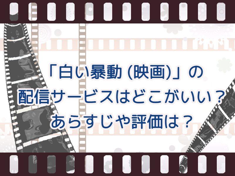 白い暴動 (映画)