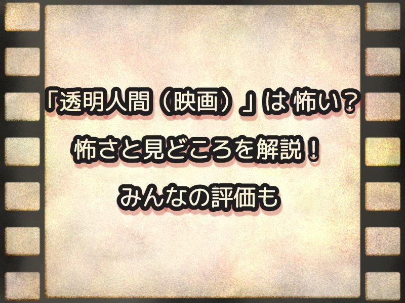 透明人間(映画)