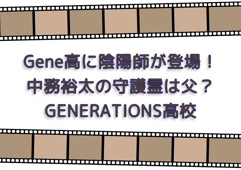 Gene高