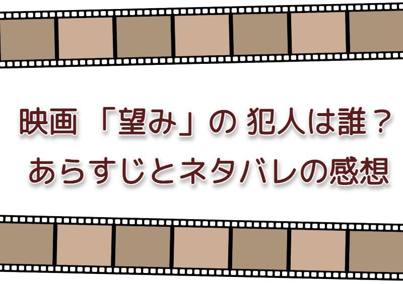 映画 「望み」