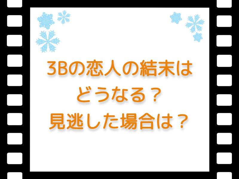 3Bの恋人