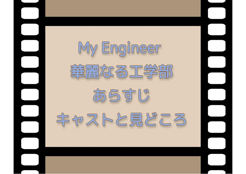 My Engineer 〜華麗なる工学部~
