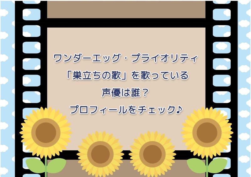 「巣立ちの歌」