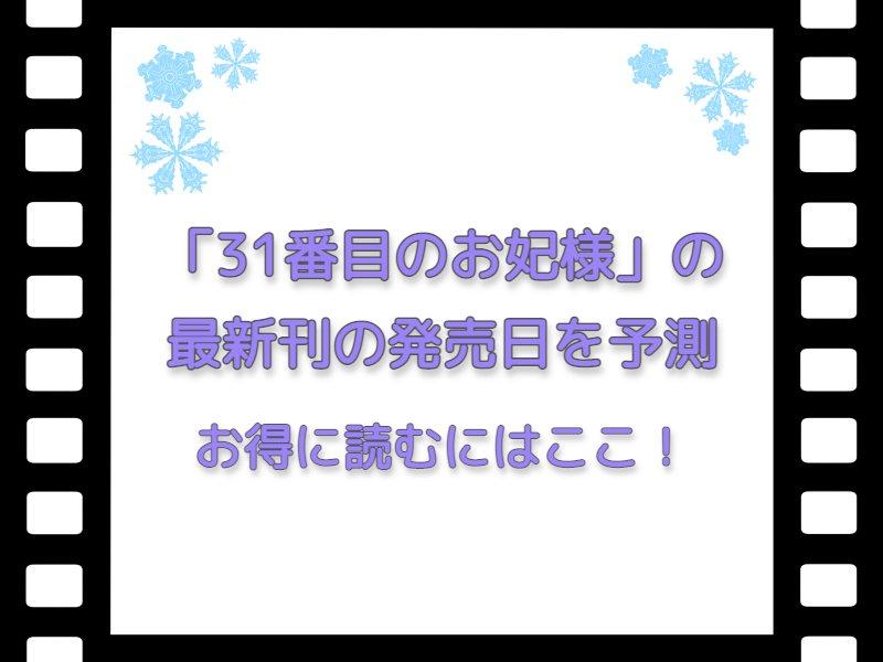 「31番目のお妃様」の最新刊の発売日を予測