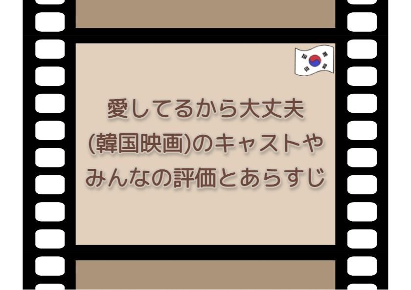 愛してるから大丈夫(韓国映画)のキャストやみんなの評価とあらすじ