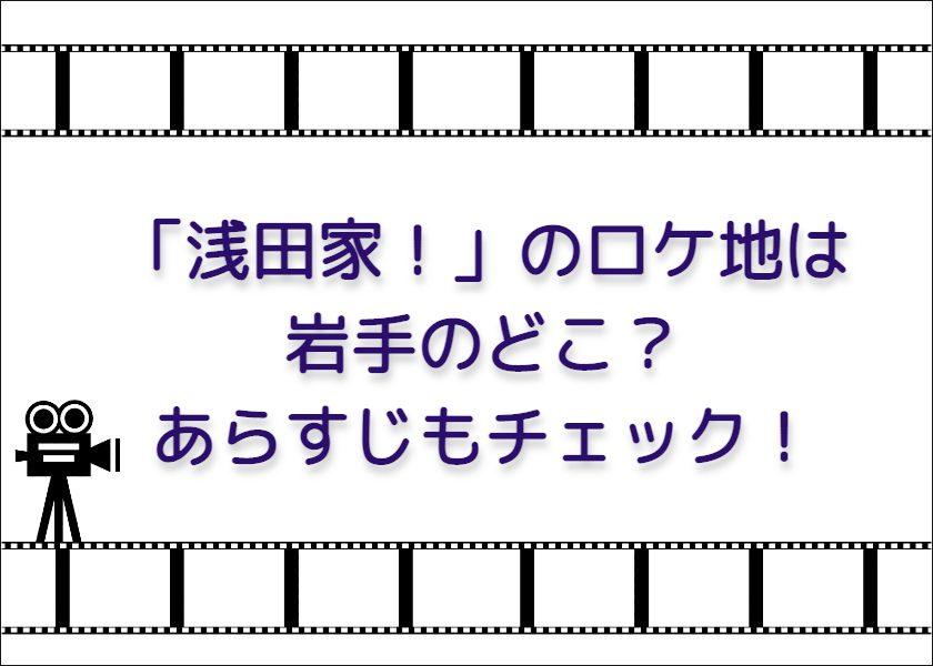 「浅田家!」のロケ地は岩手のどこ?あらすじもチェック!