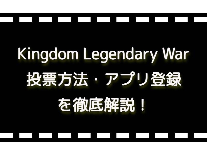 Kingdom Legendary Warの投票方法・アプリ登録を徹底解説