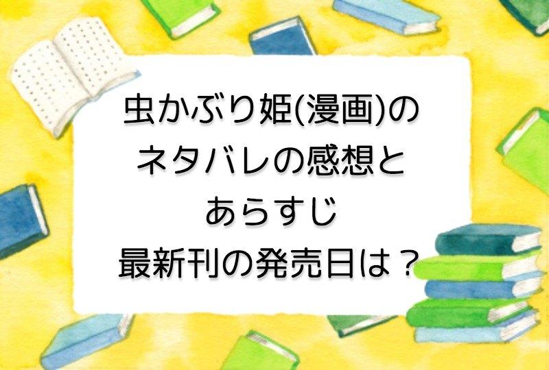 虫かぶり姫(漫画)のネタバレの感想とあらすじ 最新刊の発売日は?