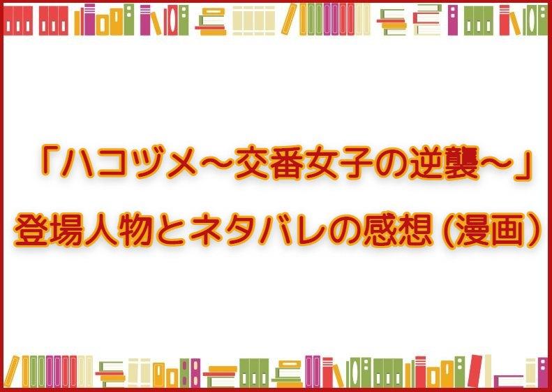 「ハコヅメ〜交番女子の逆襲〜」の登場人物とネタバレの感想 (漫画)