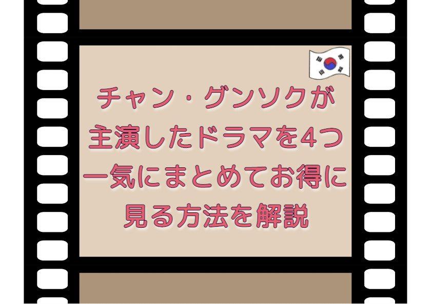 チャン・グンソクが主演したドラマを4つを一気にまとめてお得に見る方法を解説