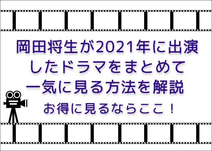 岡田将生が2021年に出演したドラマをまとめて一気に見る方法を解