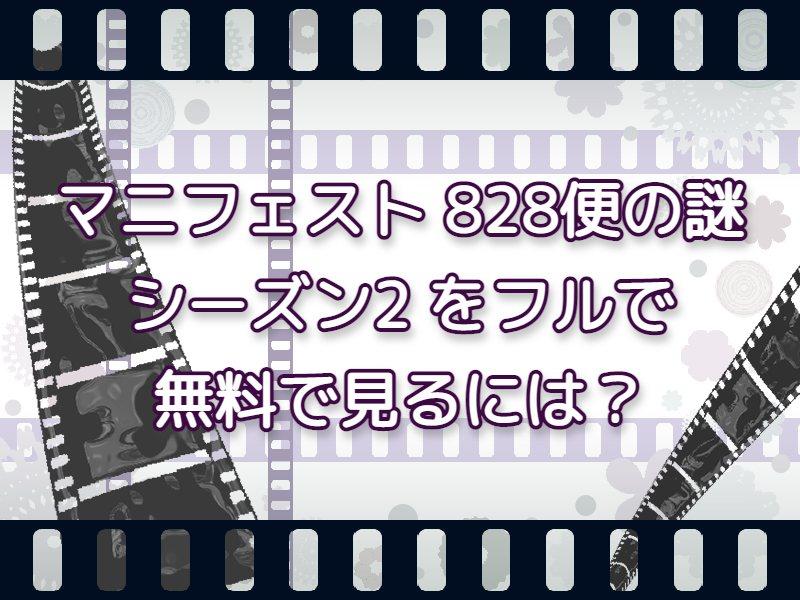 「マニフェスト 828便の謎 シーズン2」をフルで無料で見るには?