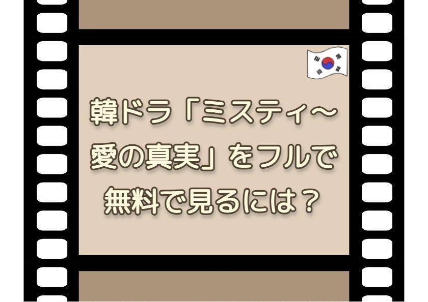 韓ドラ「ミスティ~愛の真実」をフルで無料で見るには?
