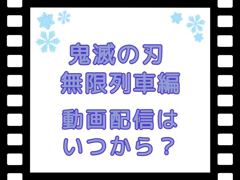 「鬼滅の刃 無限列車編」は動画配信はいつから?