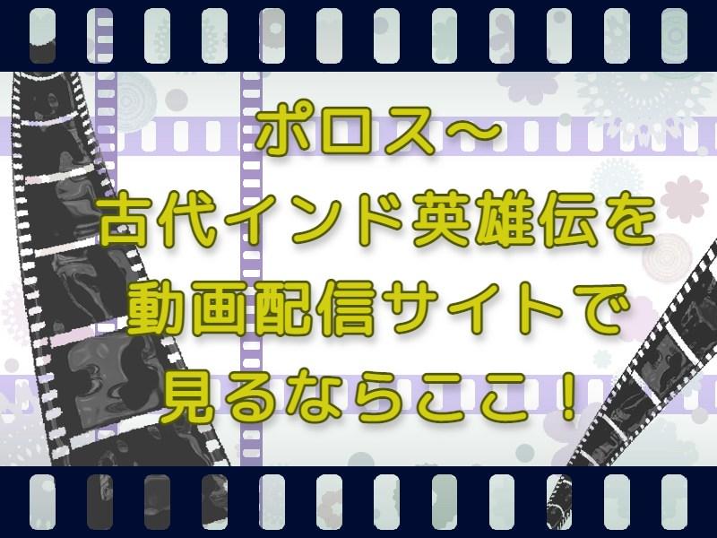ポロス〜古代インド英雄伝を動画配信サイトで見るならここ!
